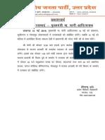 BJP_UP_News_02_______13_MAY_2019