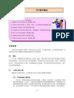 378537895-Bcnb2042r-Unit-4.pdf