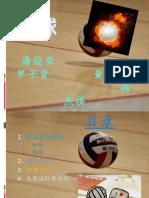 排球教学3
