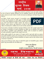 Safety 20 Day 20 Hindi