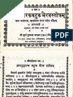 Vatuka Bhairava Stotras