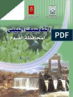 Fayoum Des.pdf