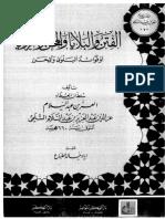 fitan-balaya.pdf