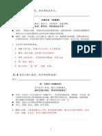 中四名句作业 2019 (附答案).pdf