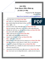 BJS Written (3rd to 11th) Bangla Literature Questions With Solution