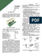 Инструкция к Усилителю НФ406