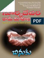 Chinuku by Suryadevara.pdf