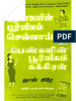 ஆண்களின்_பூர்வீகம்_செவ்வாய்_பெண்.pdf