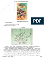 telenok.pdf