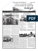 Aspindza News May 2019 3 (50) Annex