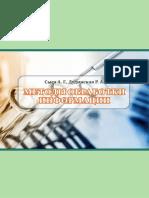 верстка Сыса_МОИ.pdf