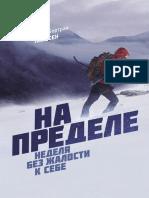 Ларссен_Э_На_пределе_Неделя_без.pdf