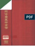明清名医全书大成(陈修园医学全书 )