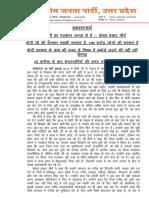 BJP_UP_News_02_______14_MAY_2019