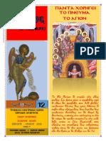 ΦΩΝΗ ΒΟΩΝΤΟΣ - 12 -  ΑΠΡΙΛΙΟΣ - ΙΟΥΝΙΟΣ 2019.pdf