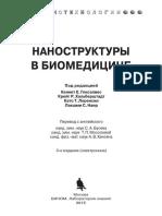 Наноструктуры_в_биомедицине.pdf