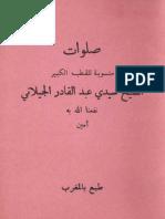 Kitab Sholawat Syekh Abdul Qadir Jailani - Karangan Syekh Abdul Qadir Jailani.pdf
