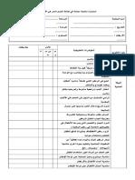 استمارة متابعة معلمة في نشاط العمل