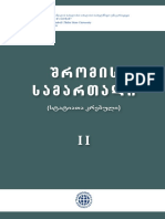 Employment Law II.pdf