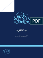 Van-Gelder-Schoeler-The-Epistle-of-Forgiveness-Arabic-only.pdf