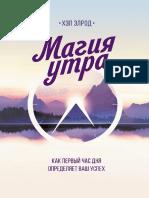 Магия-утра.pdf