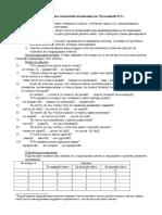 Test de Evaluare Sumativa La Limba Romana Sem. 1 Clasa 2b 13 Decembrie