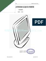 液晶维修实战参考.pdf