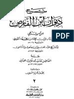 ibnfard2.pdf