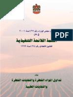 Regulation on Hazardous Substances & Hazardous Wastes