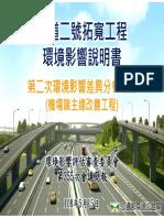 國道二號機場段拓寬工程