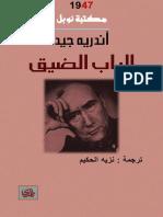 الباب الضيق.pdf