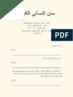 Sonan_Alnasaee_All.pdf