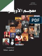 c71b8aa58 معجم الكلمات العراقية.pdf