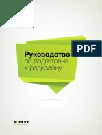 Kongru Planning Redesign