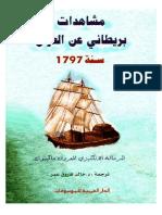 036d56d40 مشاهدات بريطاني عن العراق سنة 1797م - جاكسون