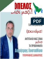 ΣΚΟΠΕΛΟΣ ΟΛΟΙ ΜΑΖΙ _ΠΡΟΓΡΑΜΜΑ