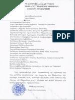 Πρόσκληση Ι.Μ.Ζ. σε παρουσίαση Πρότζεκτ Ναυαγίου Ζακύνθου, 20.5.2019