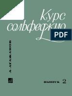 Агажанов А.П. - Курс сольфеджио выпуск 2 - 1974.pdf
