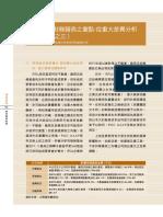 專欄96-99 讀IFRS財務報表之重點-從重大差異分析談起3之3