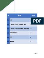 3403_V2 .pdf