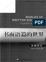 BHATIA, VIYAY, (2004) Worlds of Written Discourse Advances in Applied Linguistics.pdf