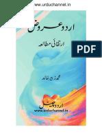 Urdu-Arooz-Irteqai-Mutala.pdf