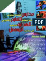 مداس البحرين والتعليم الإلكتروني