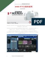 Nuendo 4中文使用说明