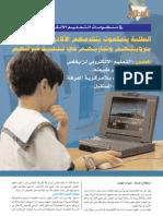 منظومة التعليم الإلكتروني
