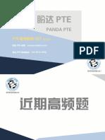 PTE Test Real Test Memory -Summarize Spoken Text (SST)