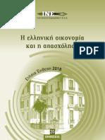 ETHSIA-EKTHESI-2018-INE-GSEE-H-ELLINIKH-OIKONOMIA-KAI-H-APASXOLISH.pdf