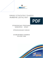 EpSxedio_MATHRA20072013(July2008)