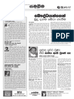 Anidda Paper Samabima Suppliment-2019!05!19 #517