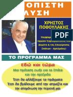 ΣΠΑΤΑ, ΑΡΤΕΜΙΣ